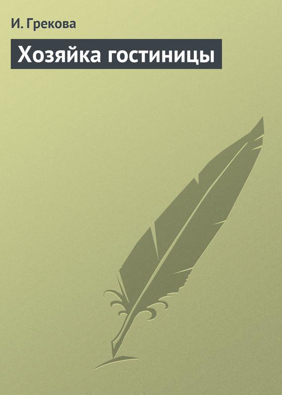 Хозяйка гостиницы (и. Грекова) [2014, проза, аудиокнига, mp3, 96.