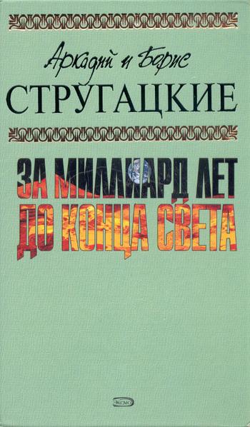 Пять главных книг Стругацких