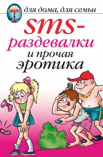 Книга эротическая читать