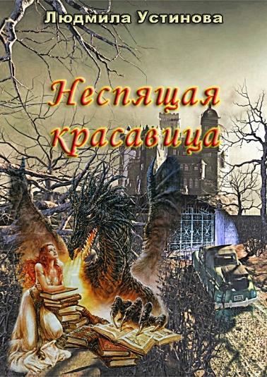 Татьяна Полякова Новая книга