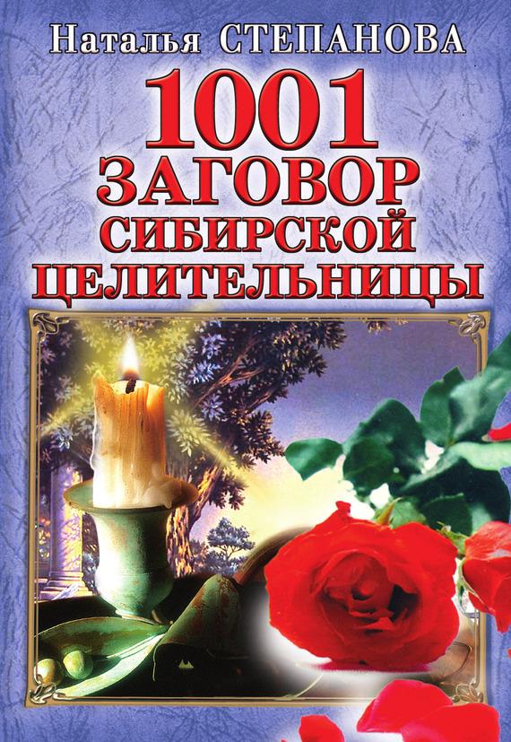 Степанова наталья заговоры от алкоголизма