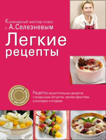 Рецепты а. селезнева