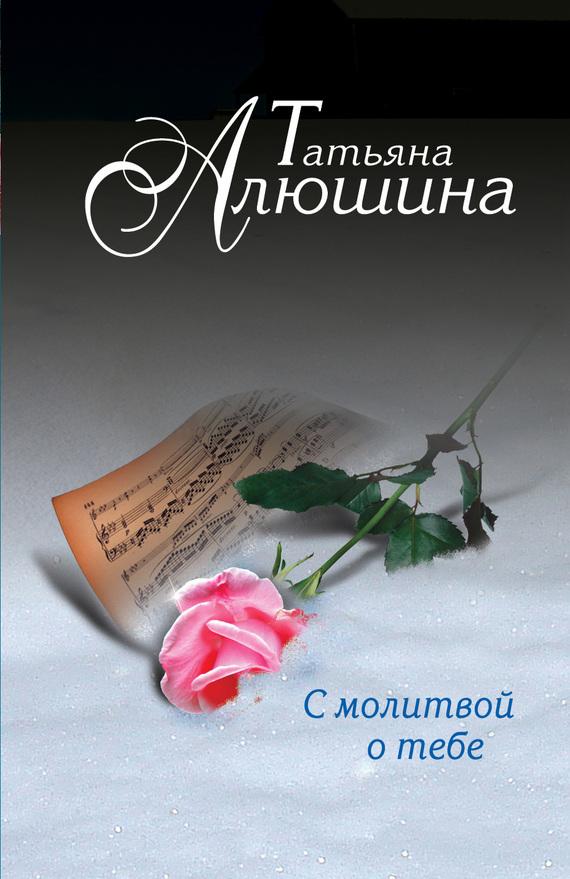 С молитвой о тебе читать онлайн
