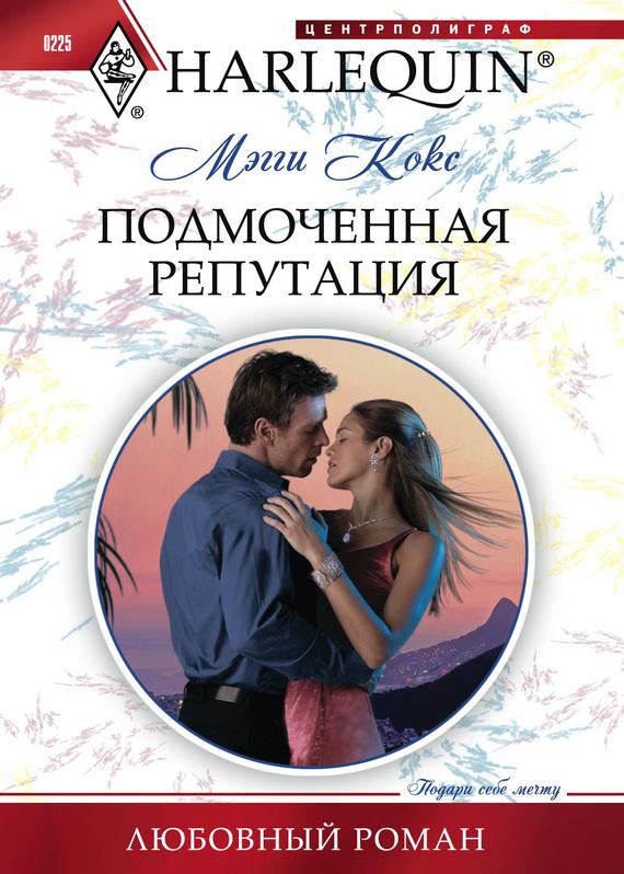 Harlequin Короткие Любовные Романы Все Книги