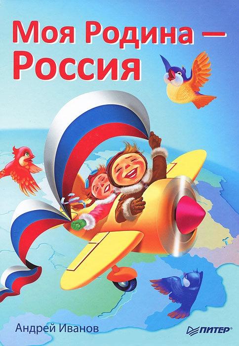 картинка моя родина-россия