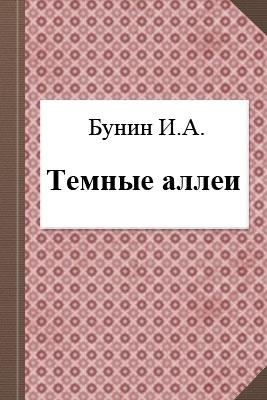 Иван бунин темные аллеи скачать книгу fb2 txt бесплатно, читать.