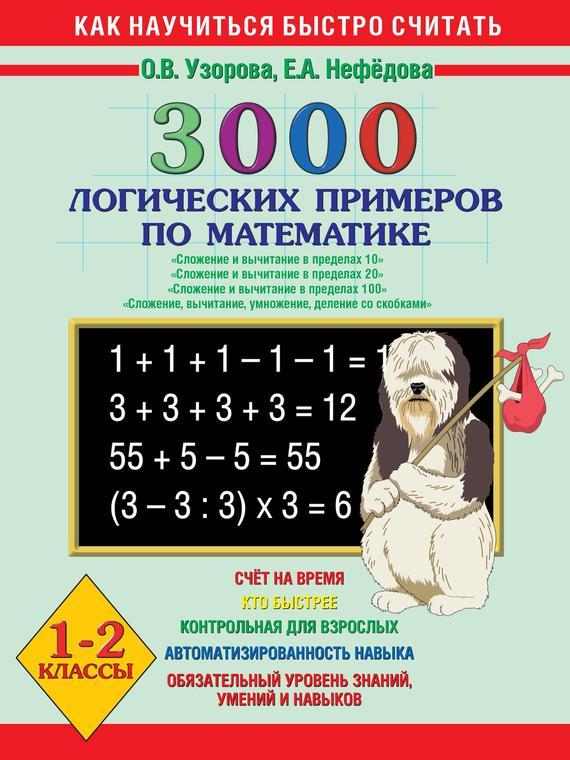 3000 Примеров Скачать