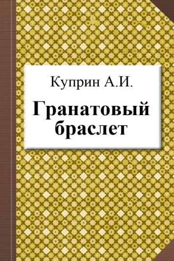Скачать и читать книгу гранатовый браслет (александр куприн) fb2.