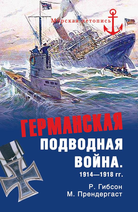 книги про немецкие подводные лодки