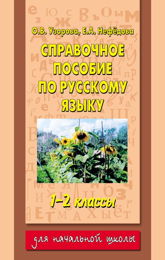 справочники гдз