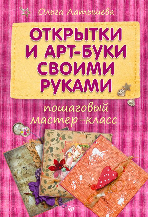 Книга мастеров своими руками