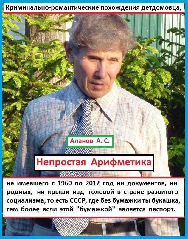 Александр Аланов Непростая Арифметика. Том второй. - SamoLit.com 7e613f40288