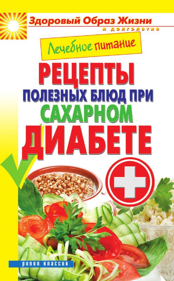 рецепты блюд для диабетиков в картинках знаменитому озеру закрыли
