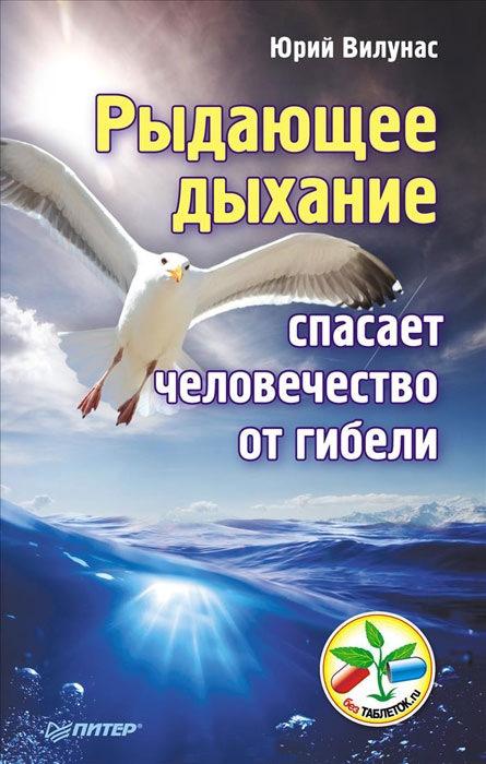 Рыдающее Дыхание Спасает Человечество От Гибели
