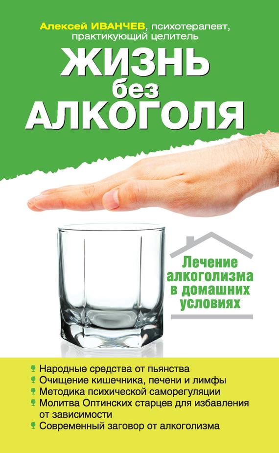 Как избавится от алкоголизма книга