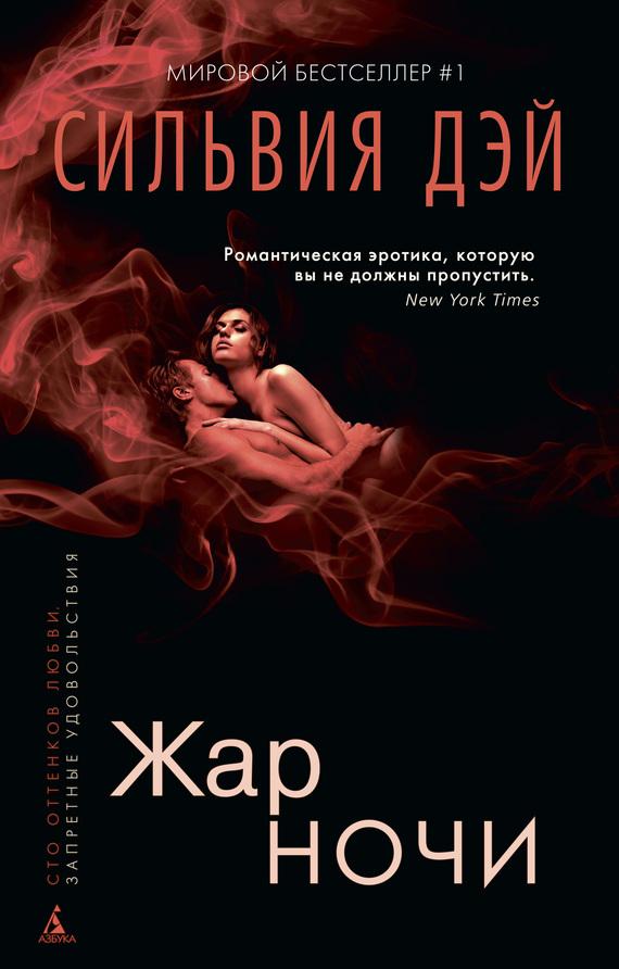 Женски романы эротика