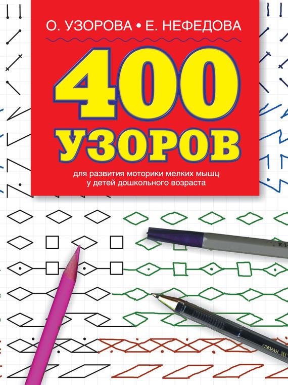 400 УЗОРОВ УЗОРОВА НЕФЕДОВА СКАЧАТЬ БЕСПЛАТНО