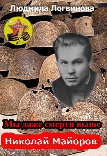 Книга Логвинова Л. Мы даже смерти выше... Николай Майоровв - скачать бесплатно :: SamoLit.com