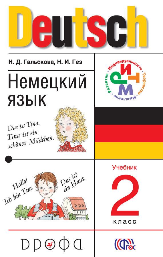 гдз к немецкому языку deutsch
