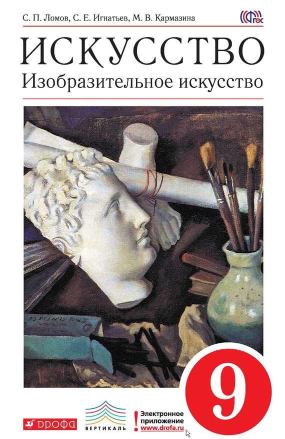 Книга по искусству 8 9 класс