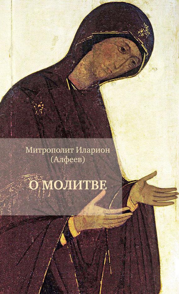 Православные книги о молитве