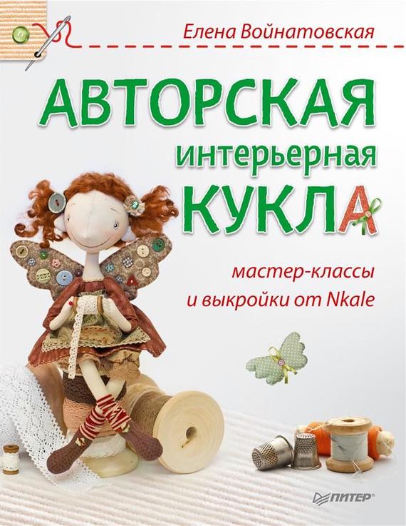 Мастер классы кукол от nkale