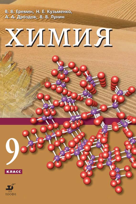 Кузьменко гдз лунин 9 по еремин дроздов химии учебник класс