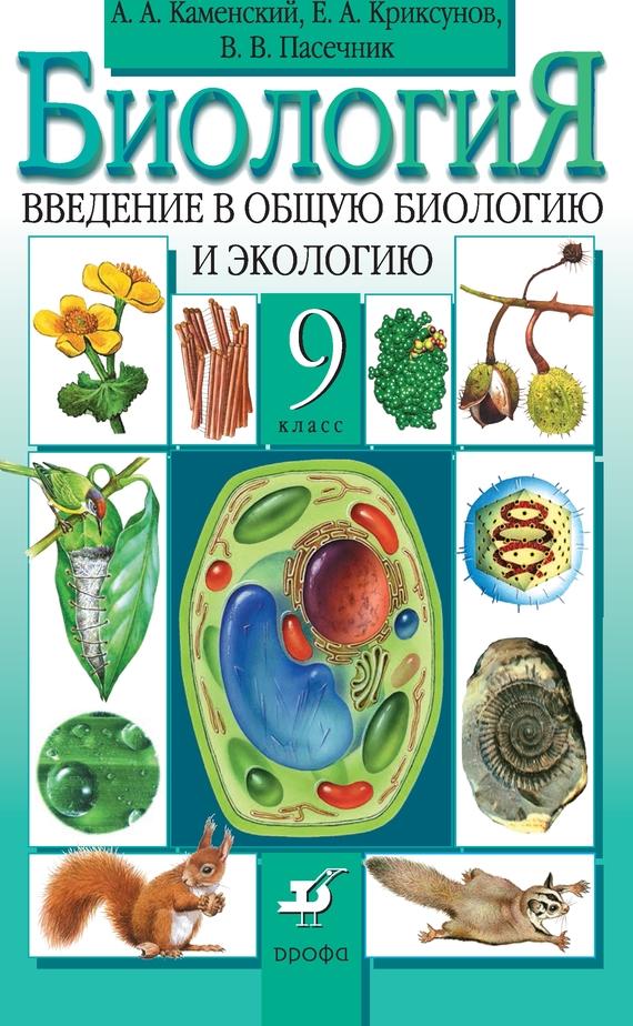 каменский биологии 9 учебнику по решебник к класс