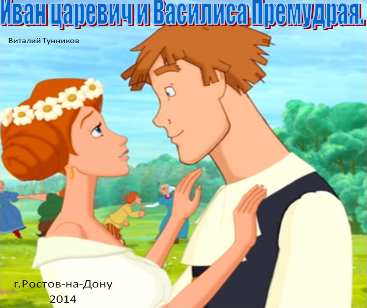 и эротика царевич иван