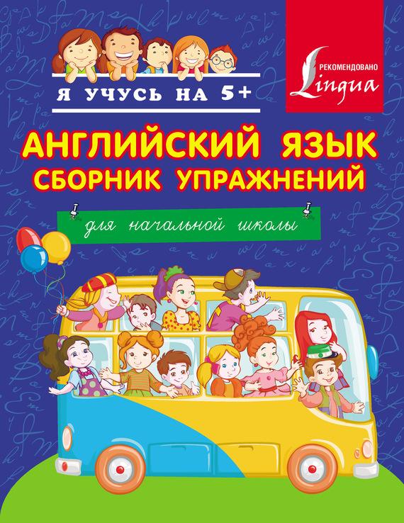 Книга Положенцева Д. Английский язык. Сборник упражнений. Для начальной школы - купить :: SamoLit.com