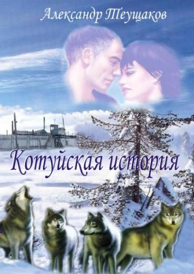 Скачать музыку бесплатно катуйские истории все серии torrenget. Ru.