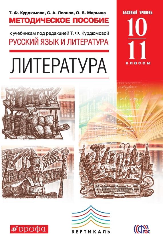 Литература 11 класс учебник курдюмова