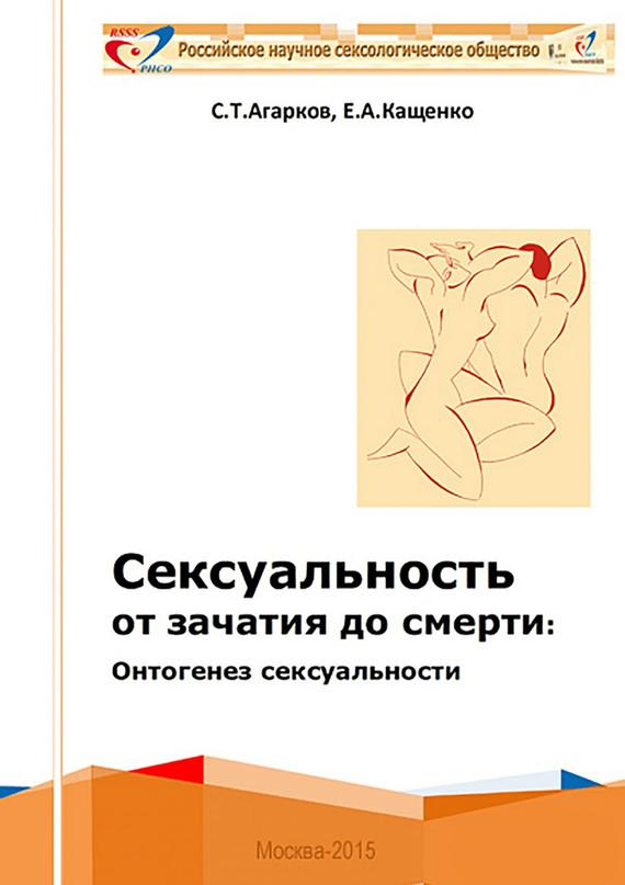 В данной работе представлена современная парадигма развития сексуальности ч