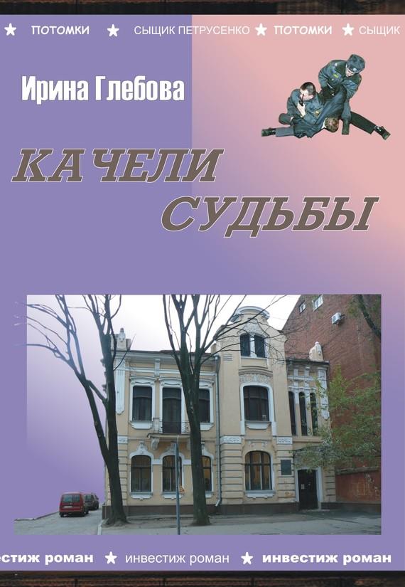 Книга  качели