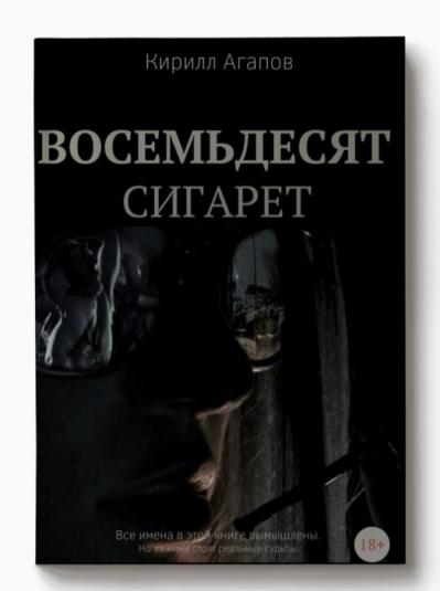 80 сигарет книга читать онлайн сигареты белорусские оптом в москве